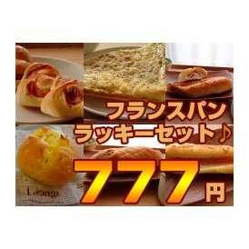 【フランスパンラッキーセット】 限定販売 フランスパンセット 05P07Nov15 冷凍パン