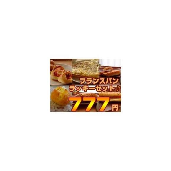 【フランスパンラッキーセット】限定販売フランスパンセット05P07Nov15冷凍パン