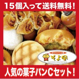 人気のパンCセットDEBUE!【送料無料】お客様の声から生まれた!当店人気のパンから15種類をセレクト、冷凍パンなので、お手軽に召し上がれます。しかも、なんと! お得な送料込のセットを作りました♪