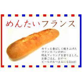 【めんたいフランス】ピリッと辛いめんたいこをサンド。カリッと香ばしいフランスパン(1個約64g)