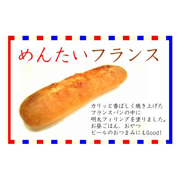 【めんたいフランス】ピリッと辛いめんたいこをサンド。カリッと香ばしいフランスパン(1個約64g)01