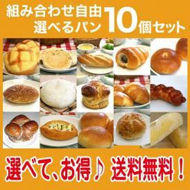 【お好み菓子パン 10個セット】15種類の中からお好きなパンを合計10個になるよう選んでくださいネ♪