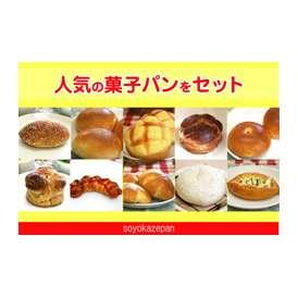 人気の菓子パンAセット