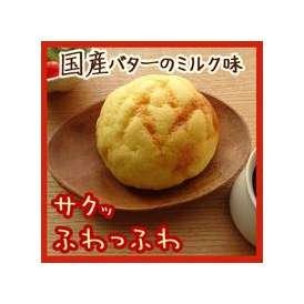 【メロンパン】芳醇なバターの香りが漂う工房手づくりのビス生地で作った昔なつかしメロンパン