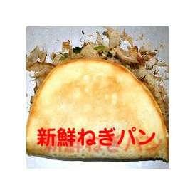 新鮮ねぎパン