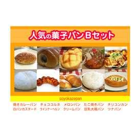 人気の菓子パンBセット(送料込み)