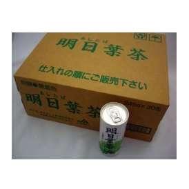 お買い得!!明日葉茶 缶 30缶入りケース