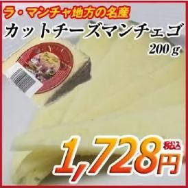 カットチーズ マンチェゴ  200g Manchego