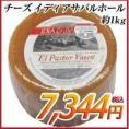 チーズ イディアサバル ホール 約1kg IDIAZABAL
