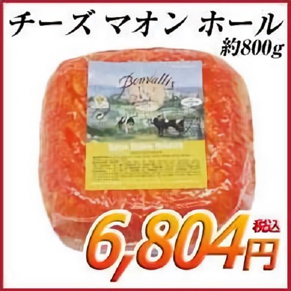 チーズ マオン ホール 約800g Mahon01
