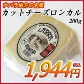 カットチーズ ロンカル 200g  Roncal