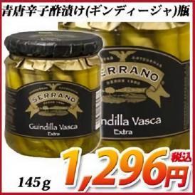 青唐辛子酢漬け(ギンディージャ) 瓶 145g Guindilla Cristal