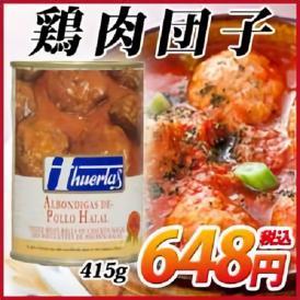 鶏肉団子 415g  Albondigas de Pollo Halal
