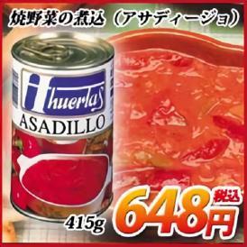 焼野菜の煮込(アサディージョ) 415g  Asadillo