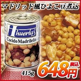 マドリッド風ひよこ豆煮込 415g  Cocido Madrileno