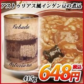 アストゥリアス風インゲン豆の煮込 415g  Fabada Asturiana