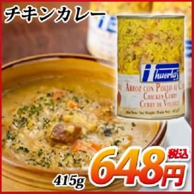 チキンカレー 415g  Arroz con Pollo al Curry