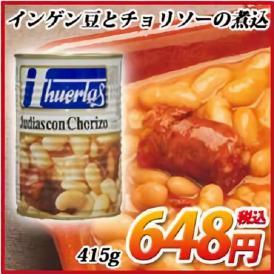 インゲン豆とチョリソーの煮込 415g Judias con Chorizo