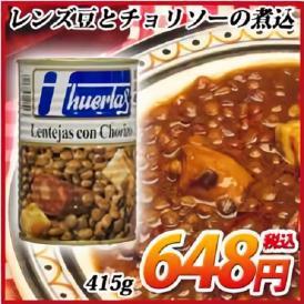 レンズ豆とチョリソーの煮込 415g Lentejas con Chorizo