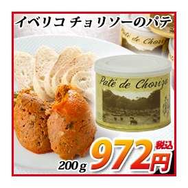 イベリコ チョリソーのパテ 200g  Pate de Chorizo