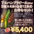 【送料無料】アルハンブラビール3種×4本=合計12本のスペシャルなアソートセット!5400円〈送料無料・グラス1個付き〉