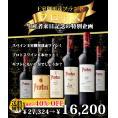 スペイン王室御用達赤ワイン6本セット!【驚きの40%OFF】¥27,324→¥16,200〈税込・送料無料〉!!!スペインワイン プロトス