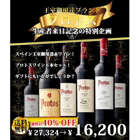 スペイン王室御用達赤ワイン6本セット!【驚きの40%OFF】¥27,324→¥16,200〈税込・送料無料〉!!!スペインワイン プロトス01