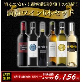 【送料無料】旨くて安い!顧客満足度NO1の実績!満点ワイン6本セット(赤白セット)