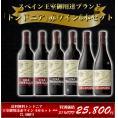 送料無料トンドニア王室御用達赤ワイン 6本セット