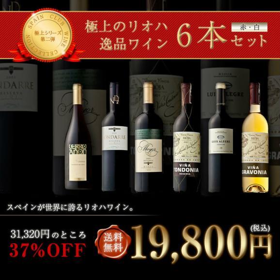 【送料無料】極上シリーズ第二弾「極上のリオハ 逸品ワイン6本セット」01