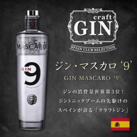 世界が注目‼スペイン産「クラフトジン」ジン・マスカロ'9' GinMASCARO'9'