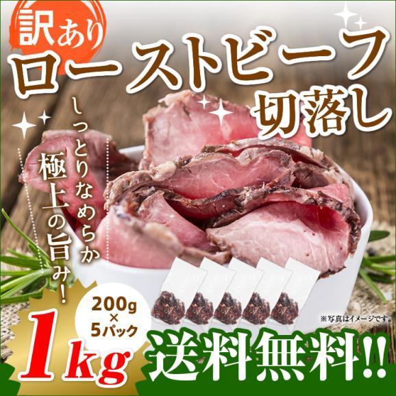 【送料無料】ローストビーフ切落し 1㎏ (200g×5パック)04