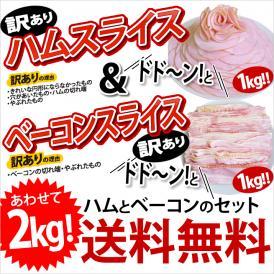【訳あり】ハムスライスとベーコンスライスのセット 2kg(冷蔵品)