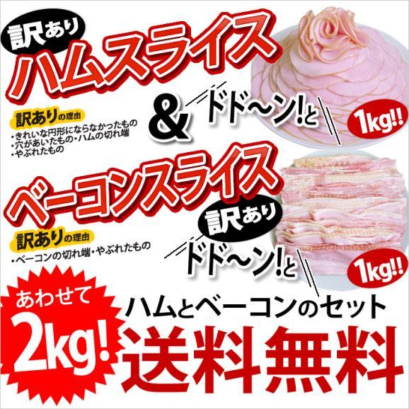 【訳あり】ハムスライスとベーコンスライスのセット 2kg(冷蔵品)01