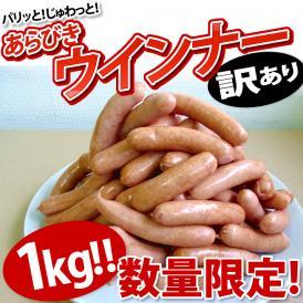 【数量限定・訳あり】あらびきウインナー 1kg (冷凍)