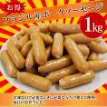 ブラジル産 ポークソーセージ 1kg (約50本入り) ブラジル産豚肉原料100%