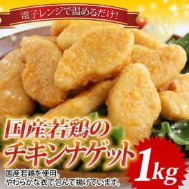 国産若鶏のチキンナゲット 1kg 46912ECA 【お買得】
