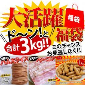 【送料無料】大活躍福袋 合計3kg!! ハムスライス+ベーコン+ポークソーセージ