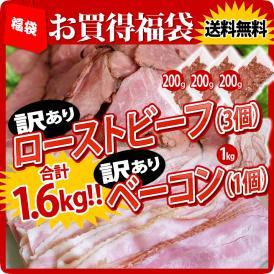 【送料無料】お買得福袋 合計1.6kg!! ローストビーフ(3個)+ベーコン(1個)