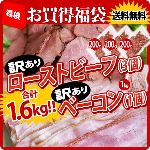 【送料無料】お買得福袋 合計1.6kg!! ローストビーフ(3個)+ベーコン(1個)01