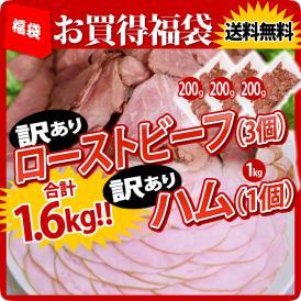 【送料無料】お買得福袋 合計1.6kg!! ローストビーフ(3個)+ハムスライス(1個)