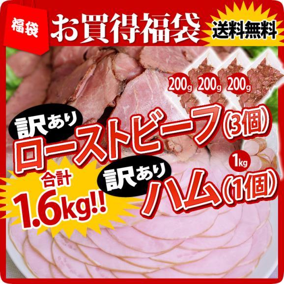 【送料無料】お買得福袋 合計1.6kg!! ローストビーフ(3個)+ハムスライス(1個)01