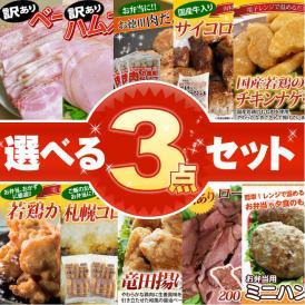 【送料無料】選べる3点セット