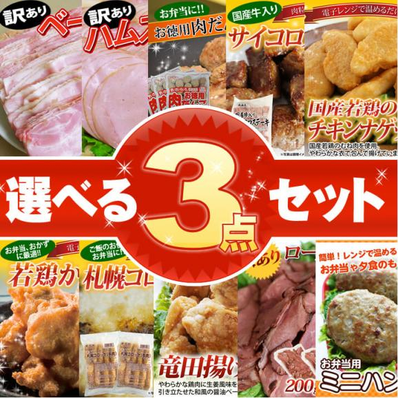 【送料無料】選べる3点セット01