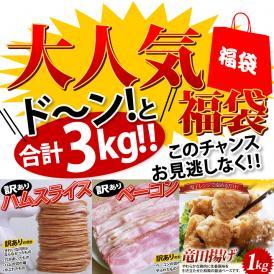 【送料無料】大人気福袋 合計3kg!! ハムスライス+ベーコン+竜田揚げ