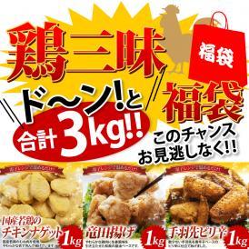 【送料無料】鶏三昧福袋 合計3kg!! チキンナゲット+竜田揚げ+手羽先ピリ辛
