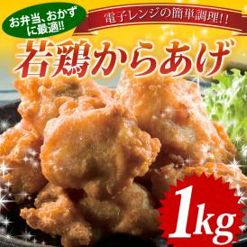 若鶏からあげ 1kg 電子レンジの簡単調理でお弁当、おかずに最適!