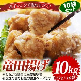 竜田揚げ業務用【1kg×10袋】合計10キロ!! 電子レンジの簡単調理!!