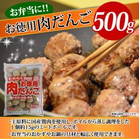 お徳用肉だんご500g 主原料に国産鶏肉を使用!!