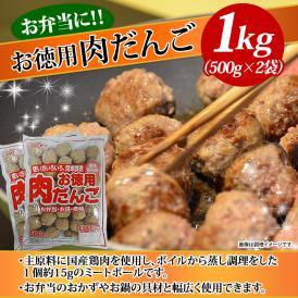 お徳用肉だんご1kg(500g×2) 主原料に国産鶏肉を使用!!
